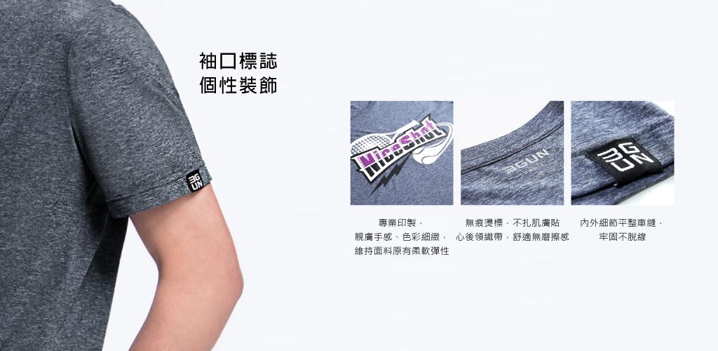 3GUN |男性時尚內衣褲MIT品牌-機能圖T-涼爽防臭迎向勝利快乾短袖