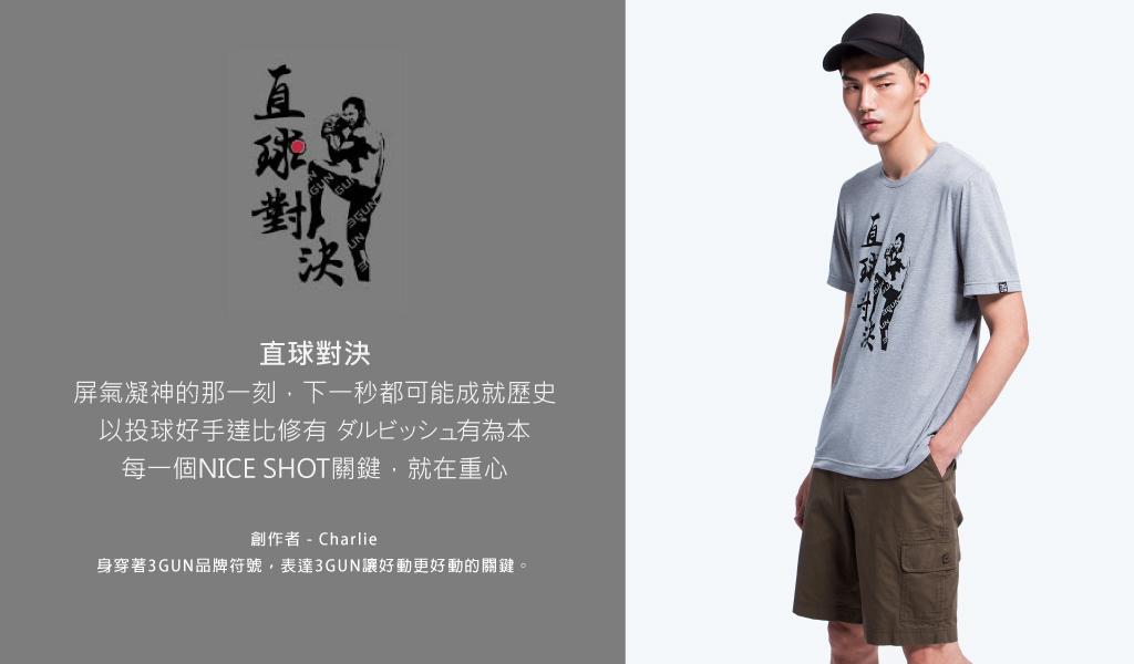 3GUN |男性時尚內衣褲MIT品牌-機能圖T-涼爽防臭直球對決快乾短袖