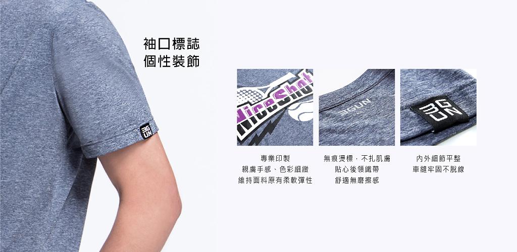 3GUN |男性時尚內衣褲MIT品牌-機能圖T-涼爽防臭逆引力快乾短袖