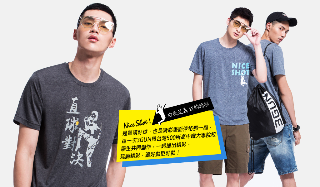 3GUN |男性時尚內衣褲MIT品牌-機能圖T-涼爽防臭灌籃吧!快乾短袖