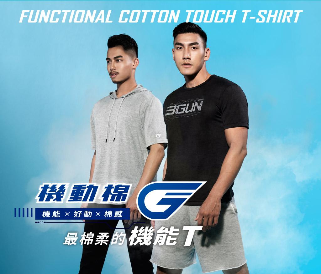 極速快乾男防臭印花短袖T-機動棉-3GUN |男性時尚內衣褲MIT品牌