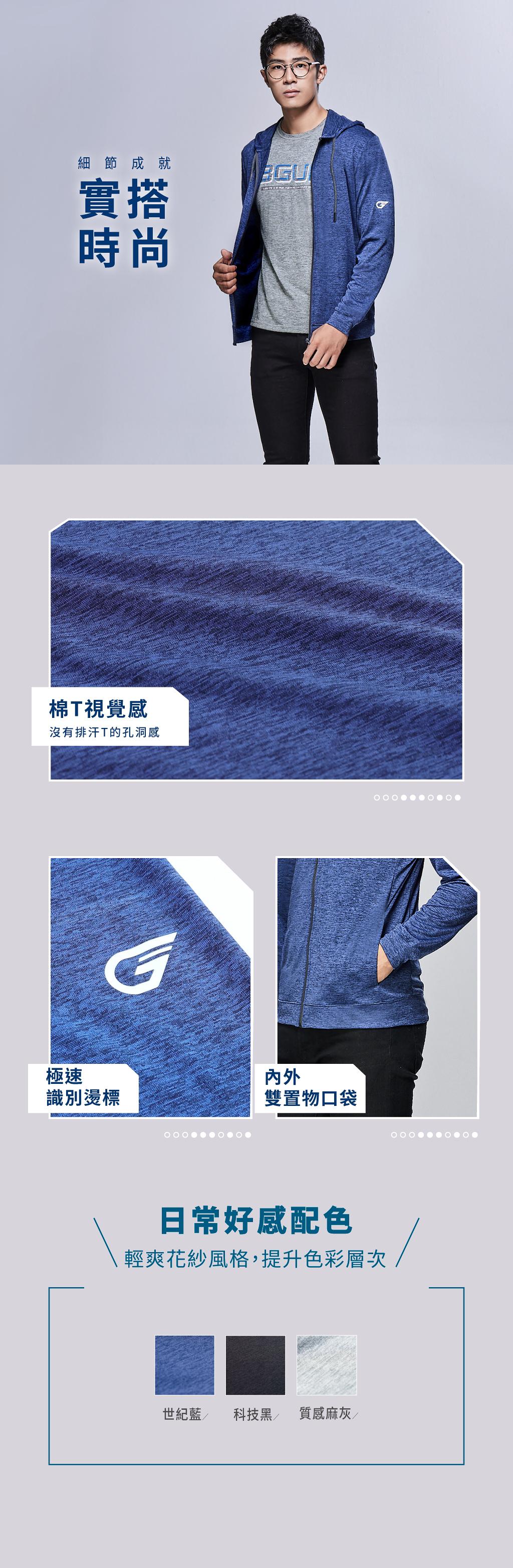 極速快乾男防臭連帽外套-機動棉-3GUN |男性時尚內衣褲MIT品牌