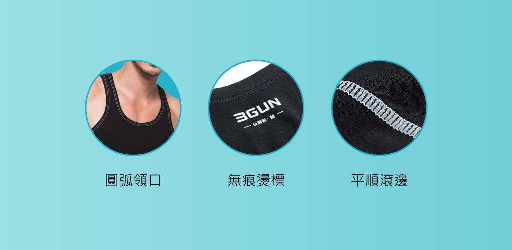 男窄肩背心-親膚-3GUN |男性時尚內衣褲MIT品牌