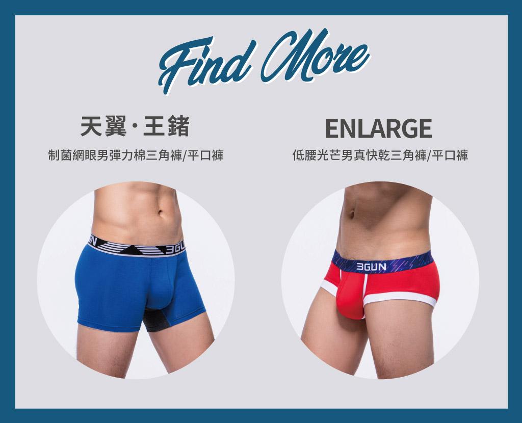 極彈涼爽男真快乾三角褲-吸排-3GUN |男性時尚內衣褲MIT品牌
