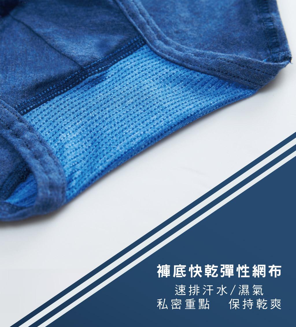 3GUN |男性時尚內衣褲MIT品牌-天翼‧能鍺AIR-透氣網眼男彈力棉三角褲