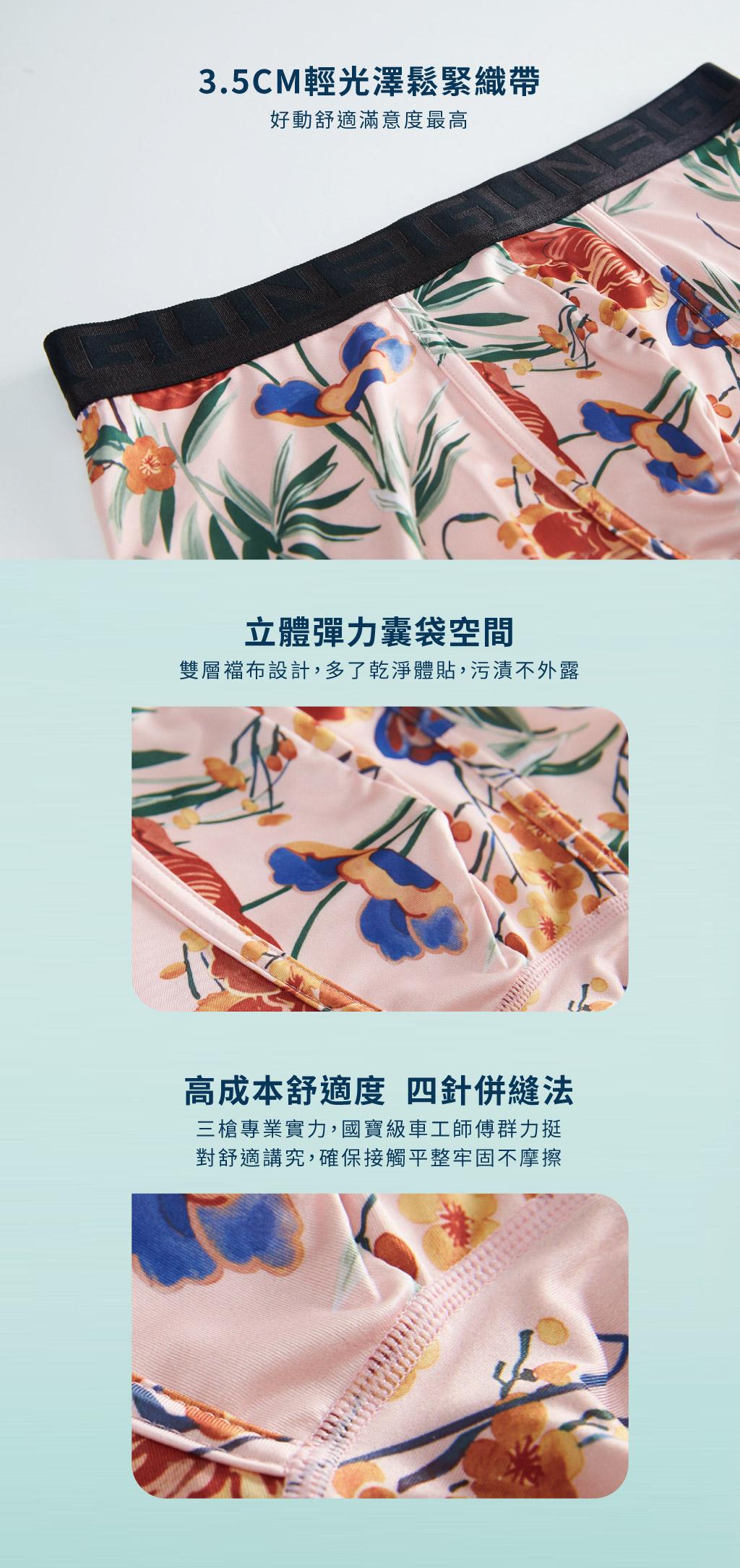 東方風雅男永效吸排三角褲-限量印花-3GUN |男性時尚內衣褲MIT品牌