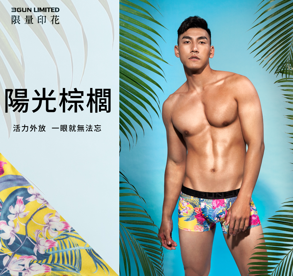 陽光棕櫚男永效吸排三角褲-限量印花-3GUN  男性時尚內衣褲MIT品牌