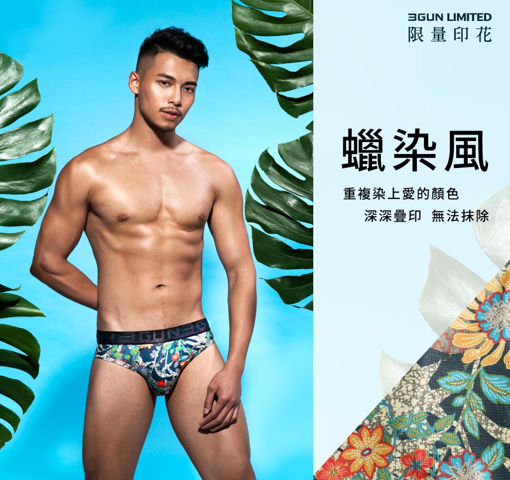 蠟染風男永效吸排三角褲-限量印花-3GUN |男性時尚內衣褲MIT品牌