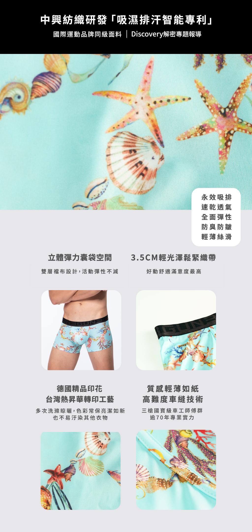 海底貝殼男永效吸排三角褲-限量印花-3GUN |男性時尚內衣褲MIT品牌