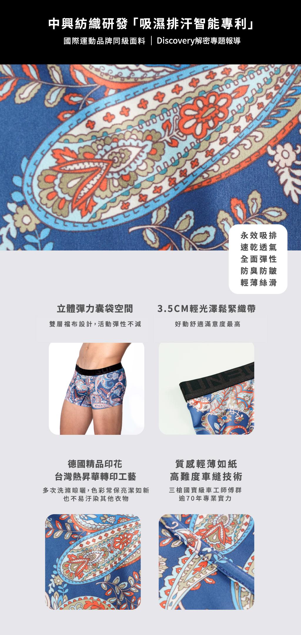 佩斯利紋男永效吸排三角褲-限量印花-3GUN |男性時尚內衣褲MIT品牌