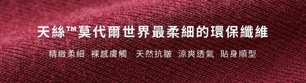 極細柔滑男莫代爾三角褲-親膚-3GUN |男性時尚內衣褲MIT品牌