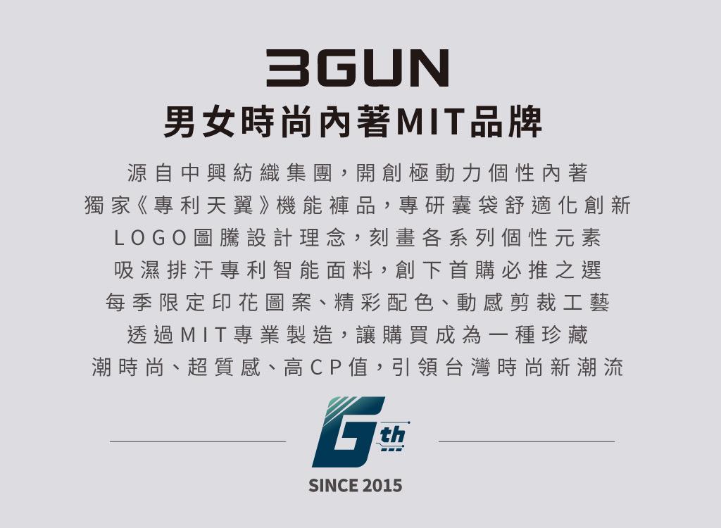 3GUN |男性時尚內衣褲MIT品牌-吸排-超值3入男真快乾三角褲組