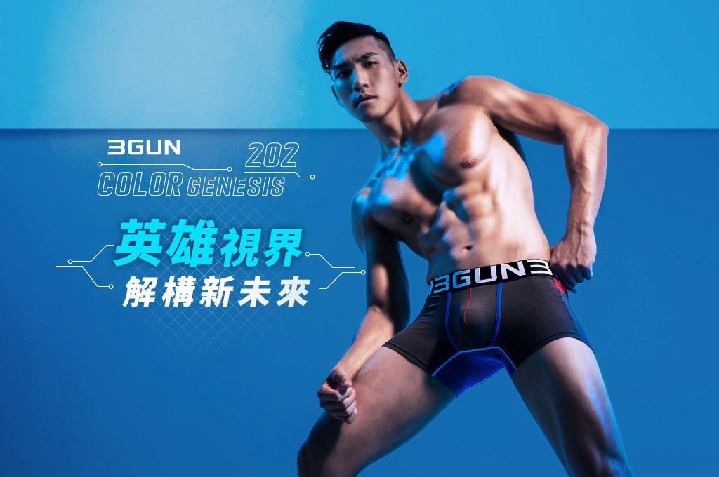 拼色剪接男彈力棉三角褲-炫色動感-3GUN  男性時尚內衣褲MIT品牌