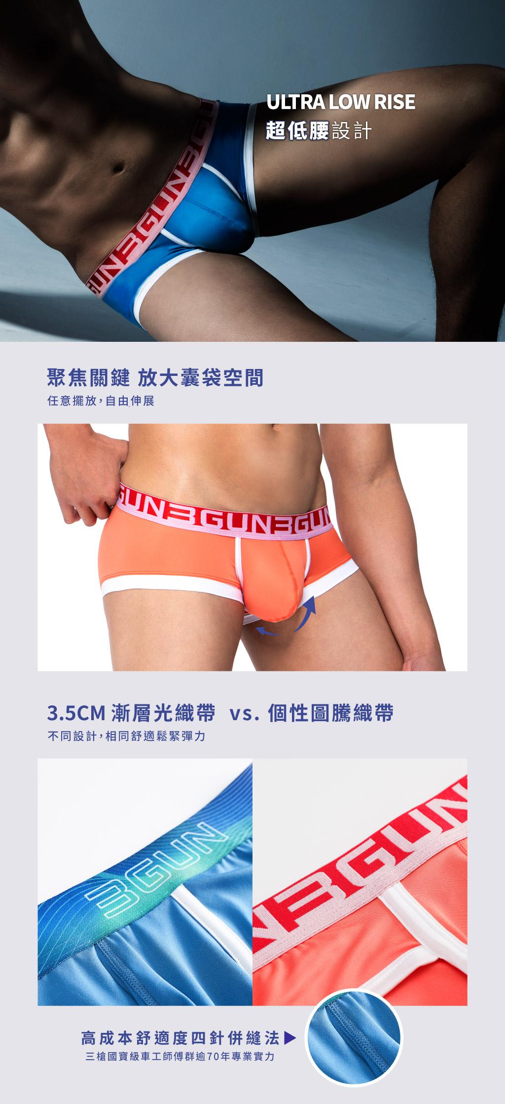 低腰光芒男真快乾三角褲-ENLARGE-3GUN |男性時尚內衣褲MIT品牌