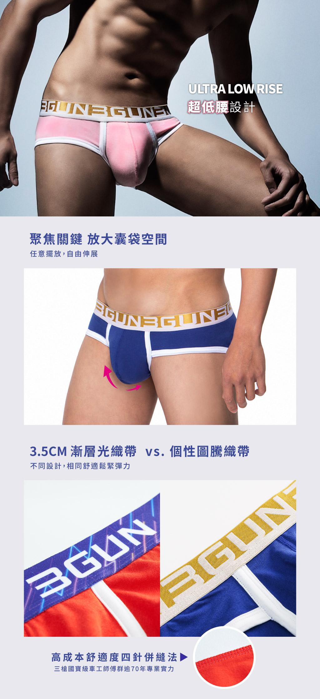 低腰光芒男SUPIMA棉三角褲-ENLARGE-3GUN  男性時尚內衣褲MIT品牌