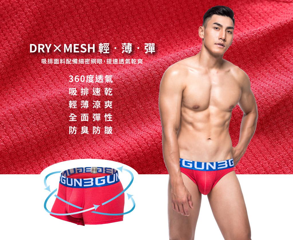 超透氣男快乾網眼三角褲-吸排-3GUN |男性時尚內衣褲MIT品牌