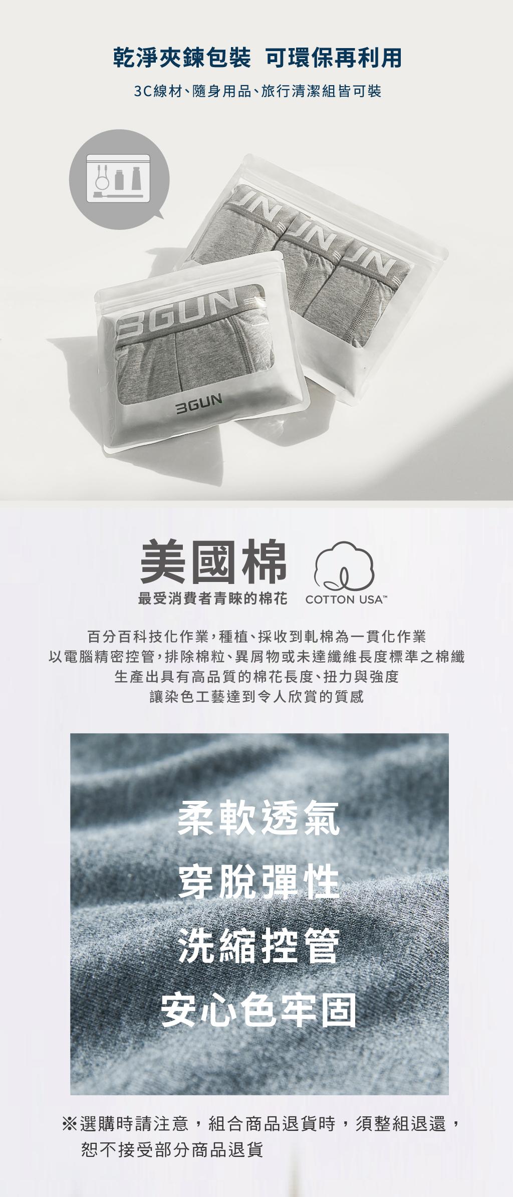 運動殿堂男彈力棉三角褲組-棉感-3GUN |男性時尚內衣褲MIT品牌