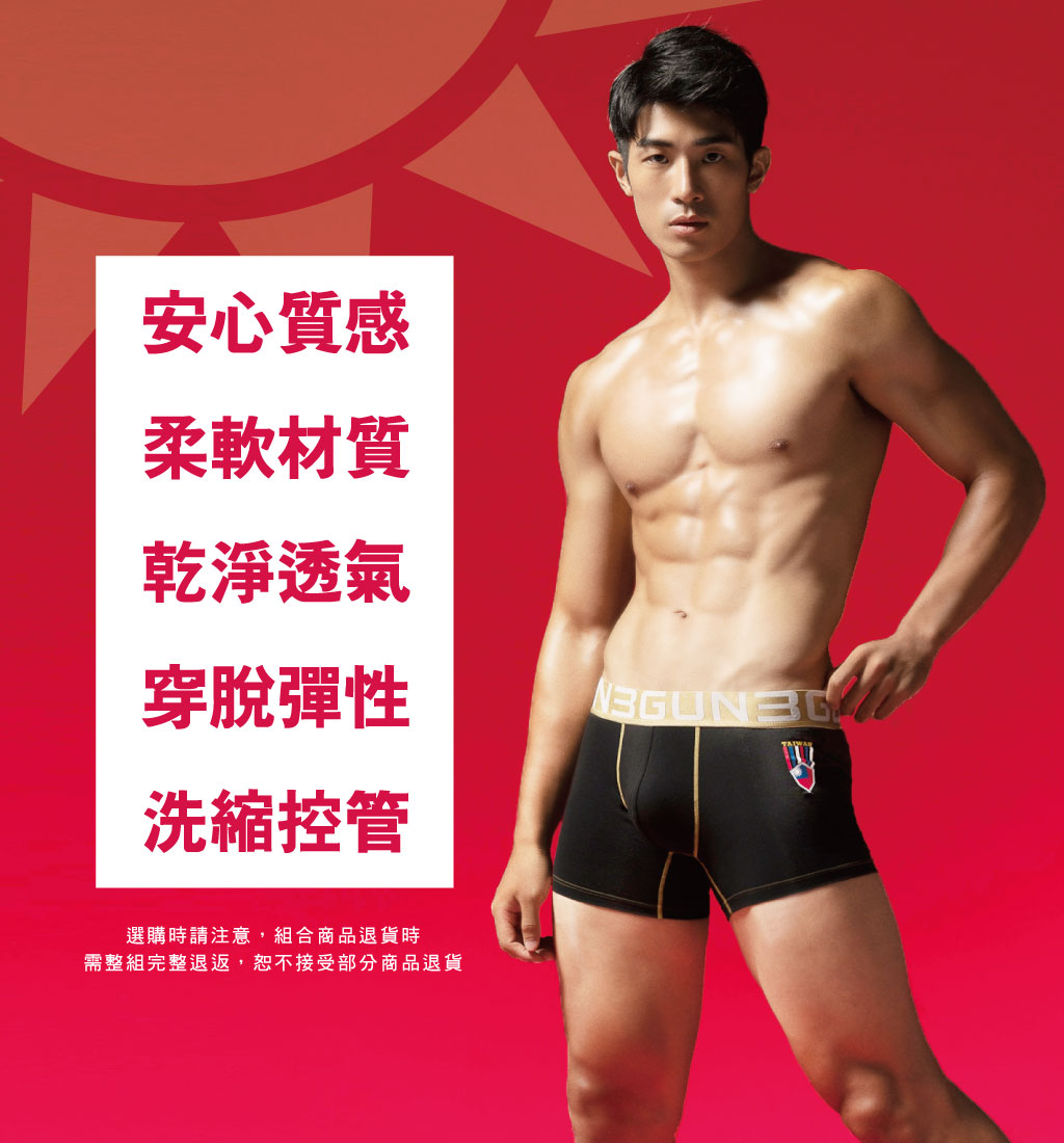 3GUN  男性時尚內衣褲MIT品牌-棉感-國旗男彈力棉三角褲組