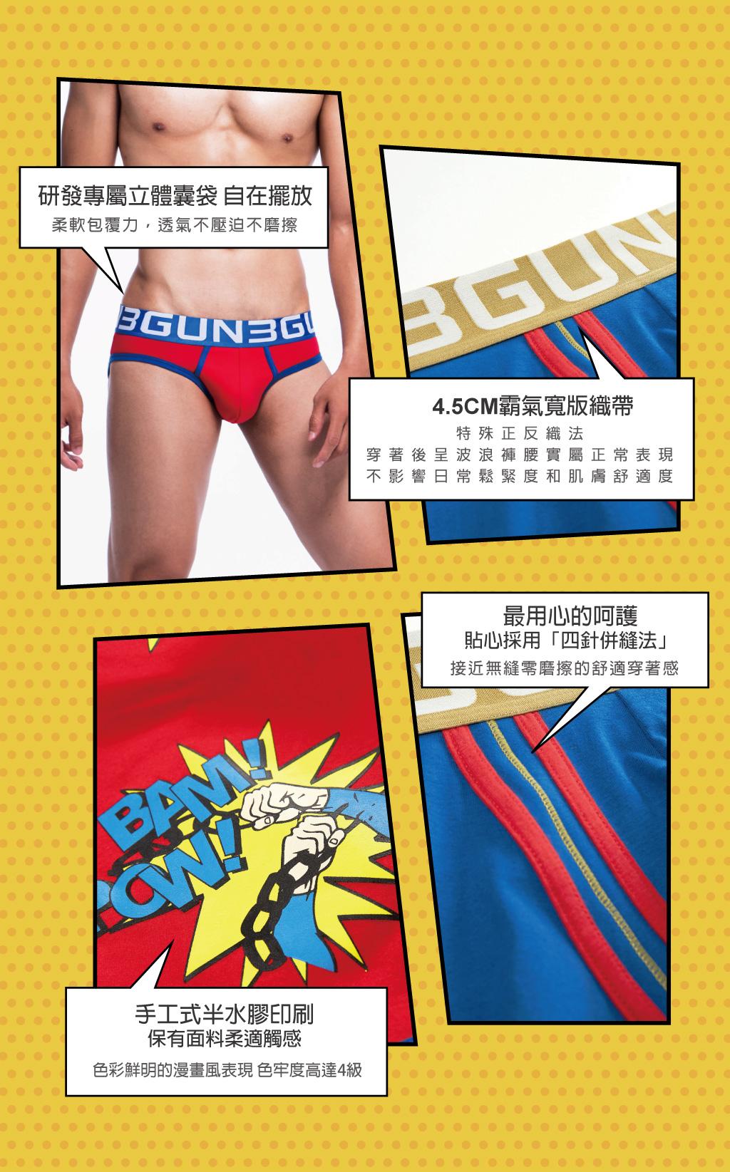 3GUN  男性時尚內衣褲MIT品牌-棉感-英雄印花男彈力棉三角褲組