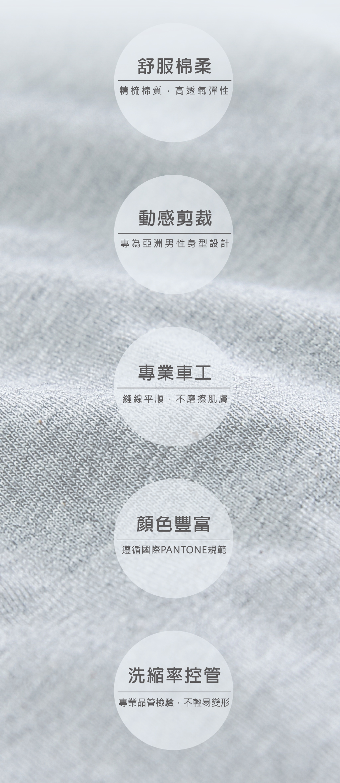 3GUN |男性時尚內衣褲MIT品牌-棉感-柔軟透氣男彈力棉平口褲