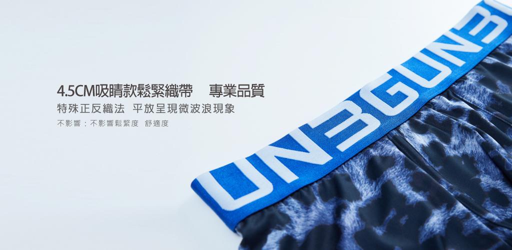 3GUN |男性時尚內衣褲MIT品牌-限量印花-限量印花男永效吸排平口褲