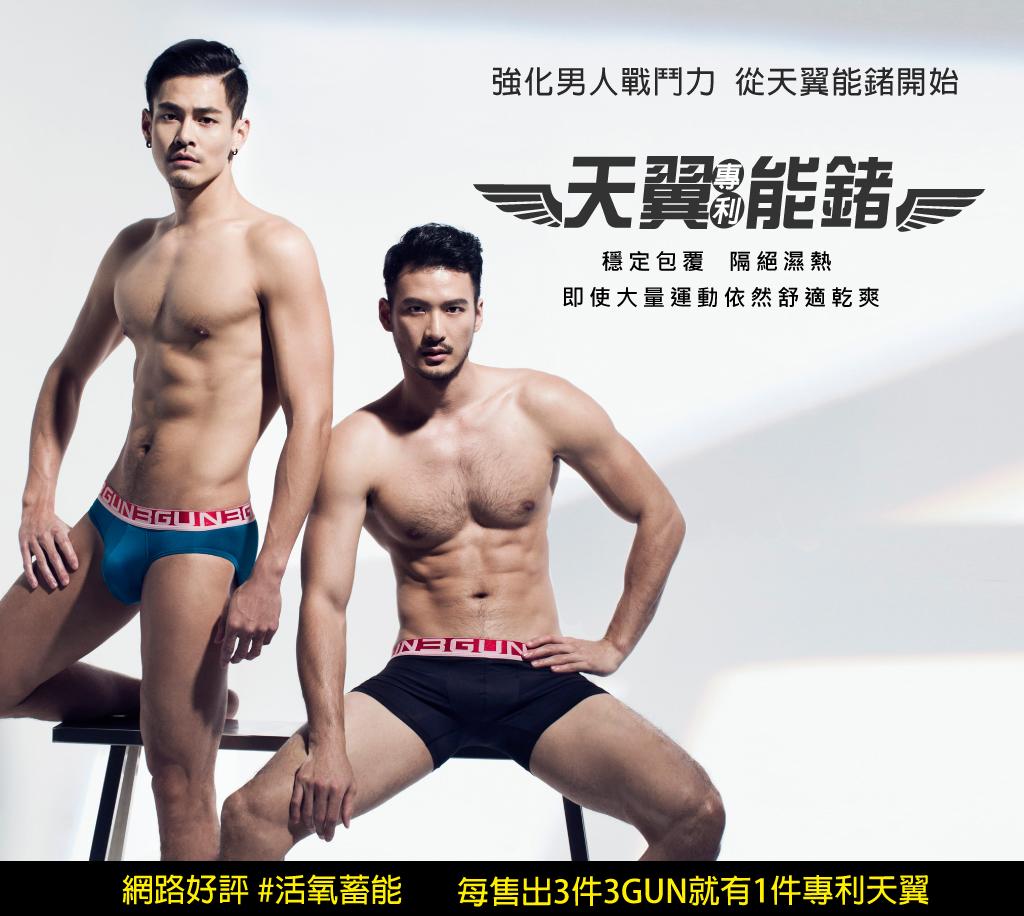 3GUN |男性時尚內衣褲MIT品牌-天翼‧能鍺-Cotton棉男平口褲
