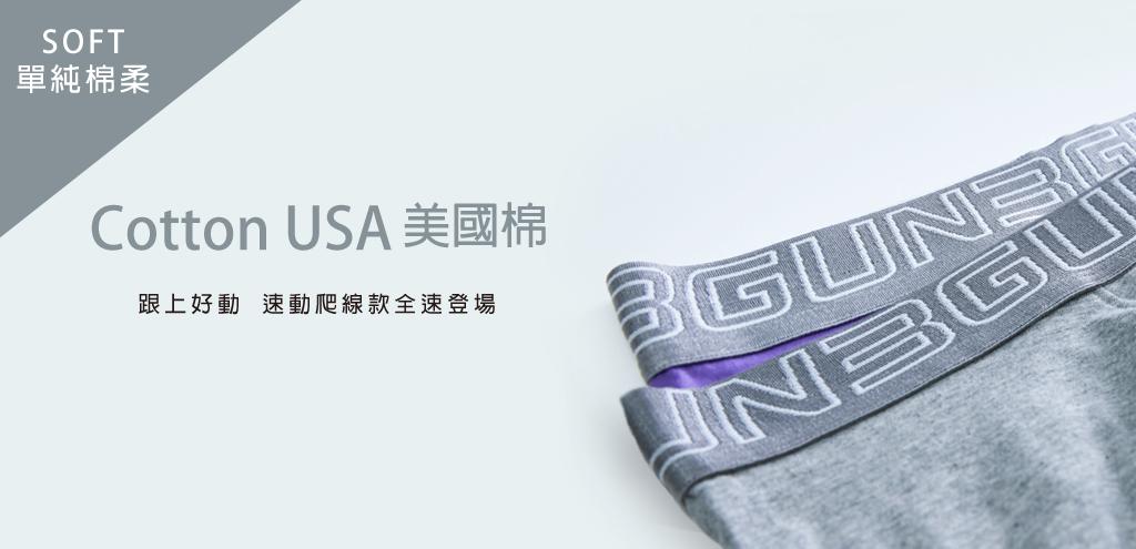 3GUN  男性時尚內衣褲MIT品牌-天翼‧能鍺-COTTON棉男平口褲