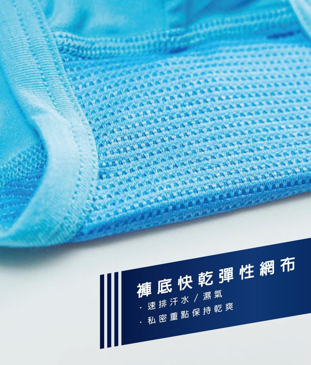 3GUN |男性時尚內衣褲MIT品牌-天翼‧能鍺AIR-透氣網眼男莫代爾棉平口褲