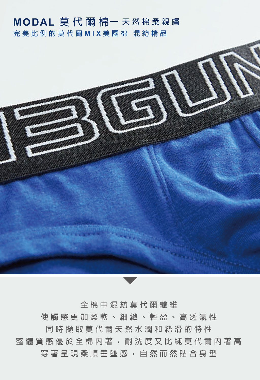 3GUN  男性時尚內衣褲MIT品牌-天翼‧能鍺AIR-透氣網眼男莫代爾棉平口褲