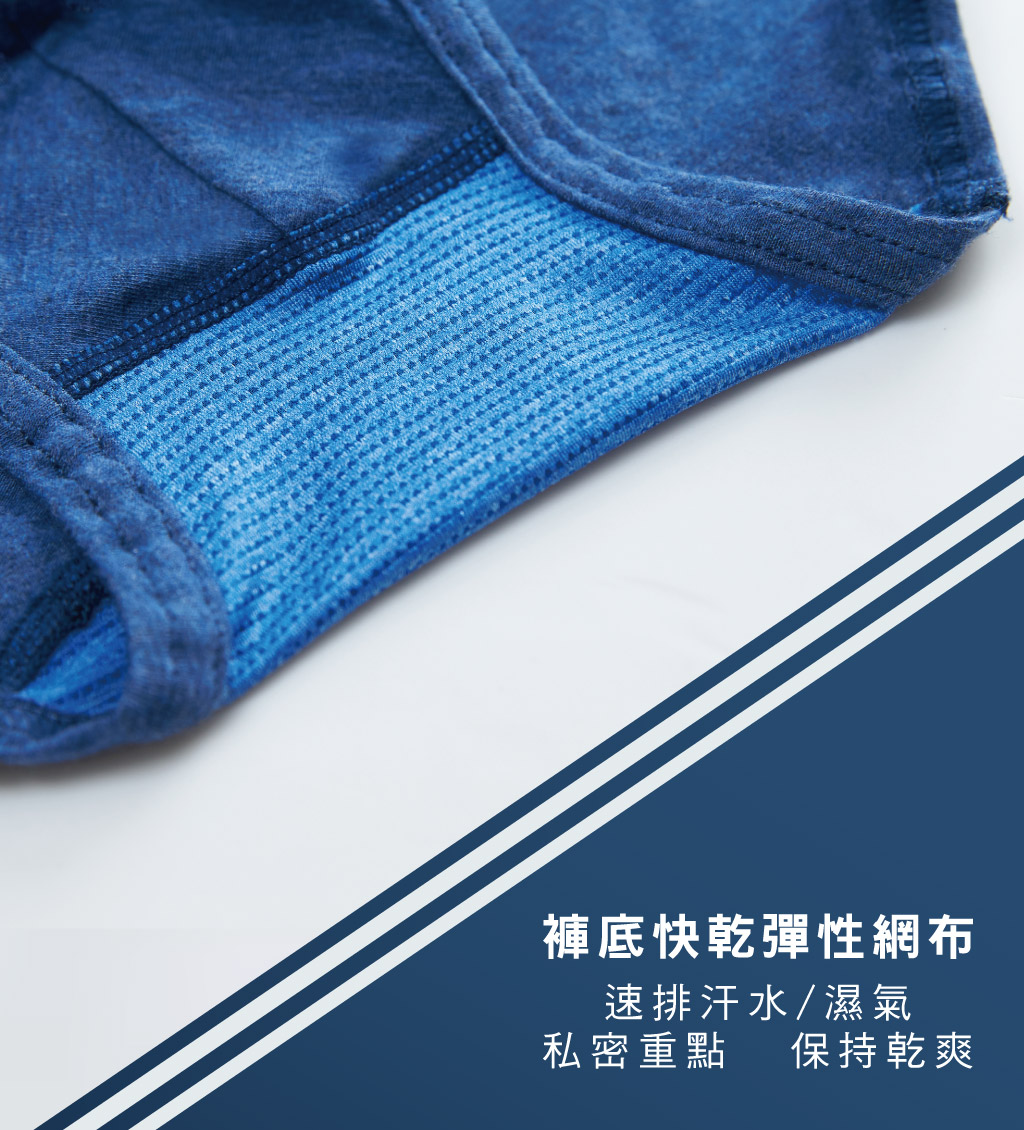 3GUN  男性時尚內衣褲MIT品牌-天翼‧能鍺AIR-透氣網眼男永效吸排平口褲