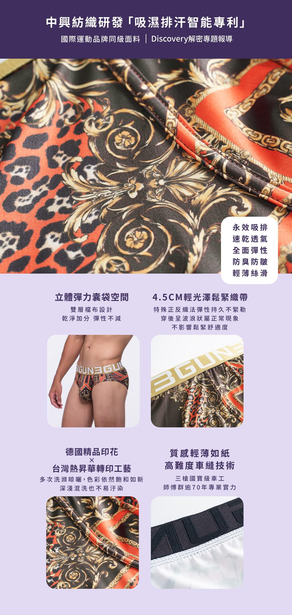 皇室男永效吸排平口褲-限量印花-3GUN  男性時尚內衣褲MIT品牌