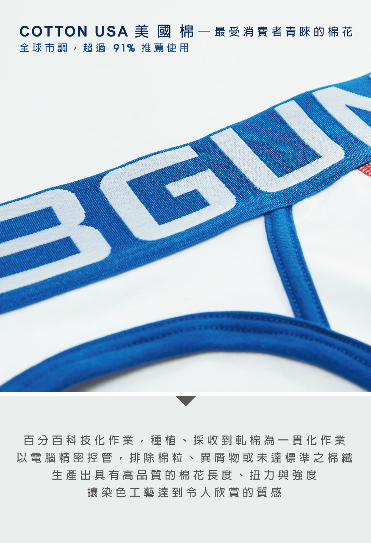 3GUN |男性時尚內衣褲MIT品牌-炫色動感-單邊剪接男彈力棉平口褲