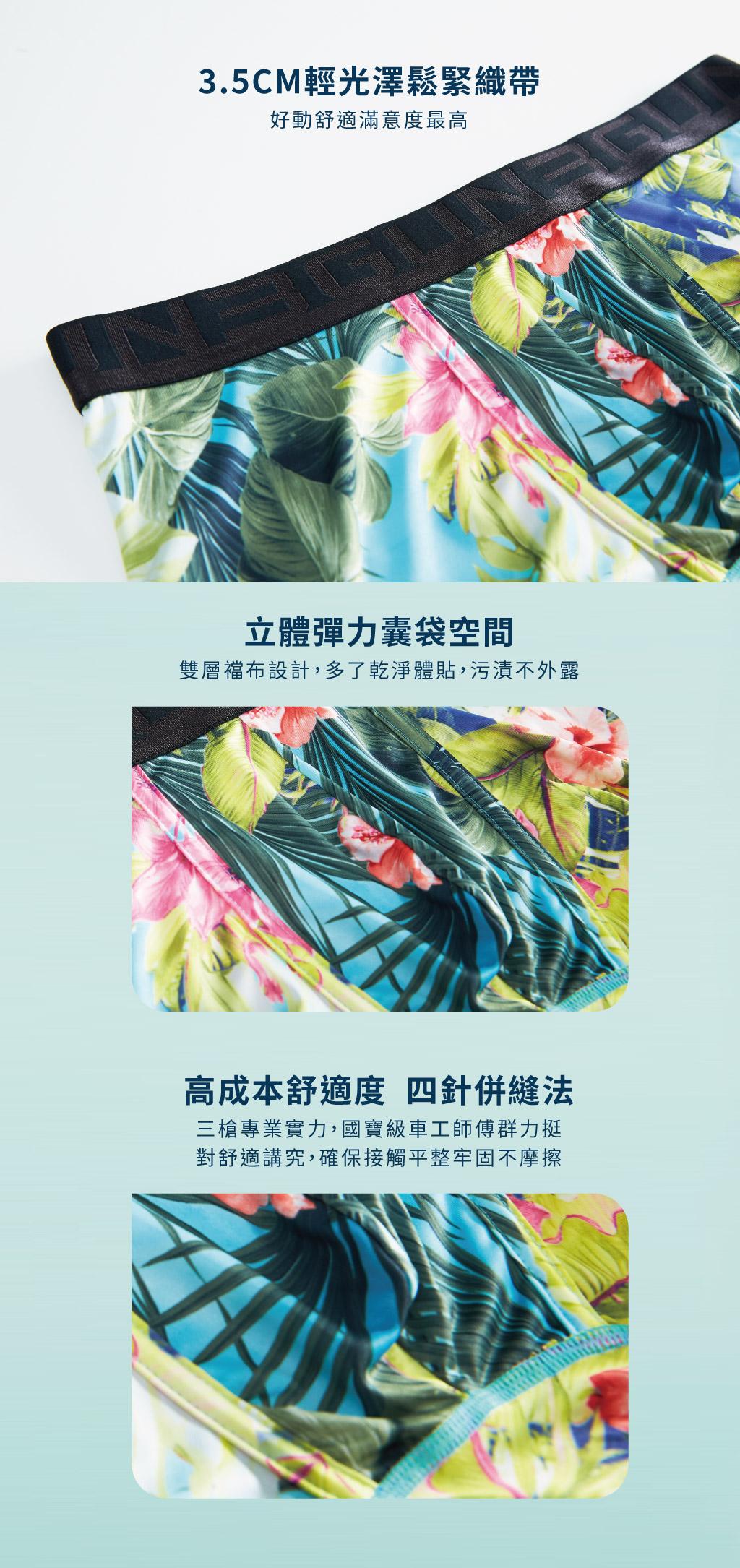 熱帶花園男永效吸排平口褲-限量印花-3GUN  男性時尚內衣褲MIT品牌