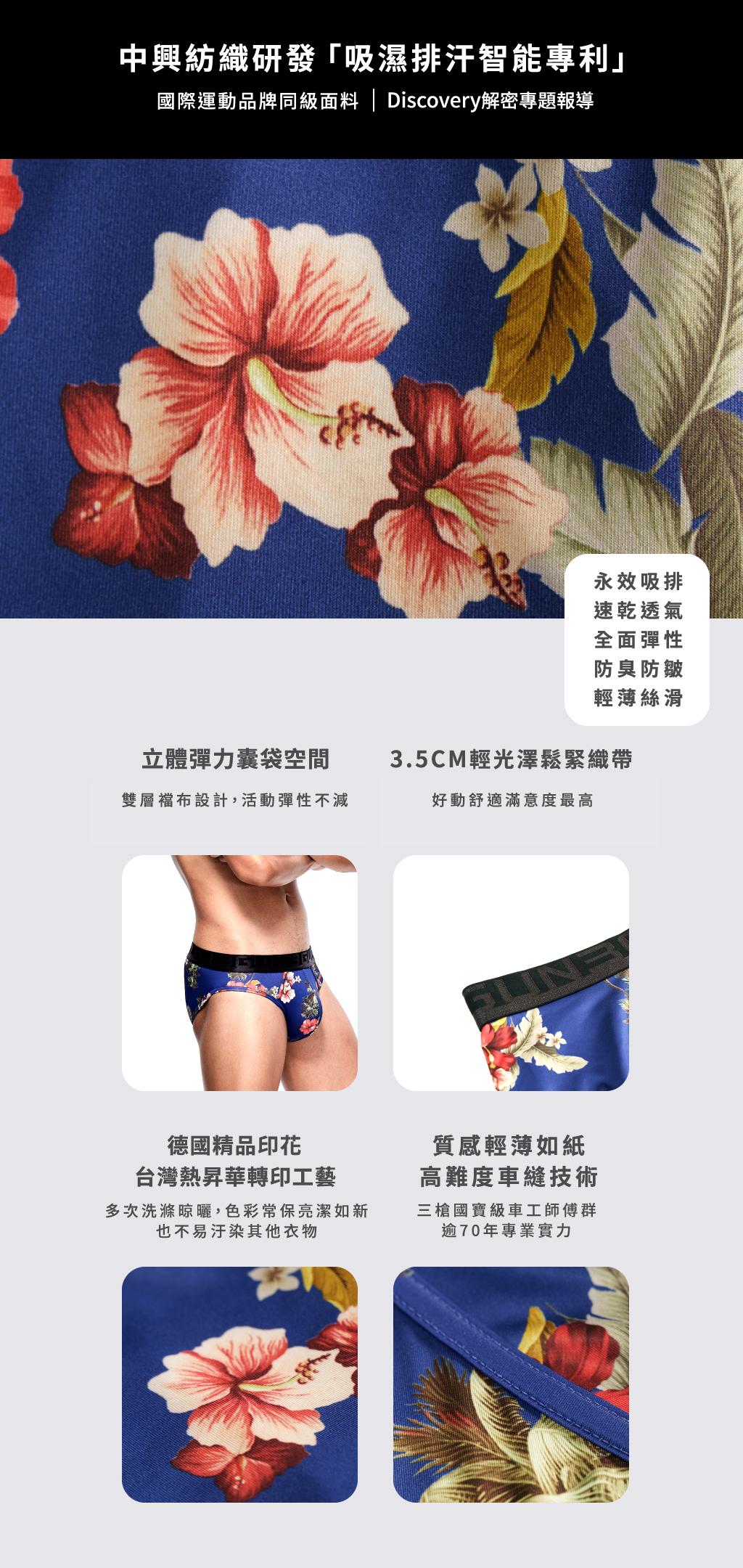 島嶼花園男永效吸排平口褲-限量印花-3GUN |男性時尚內衣褲MIT品牌