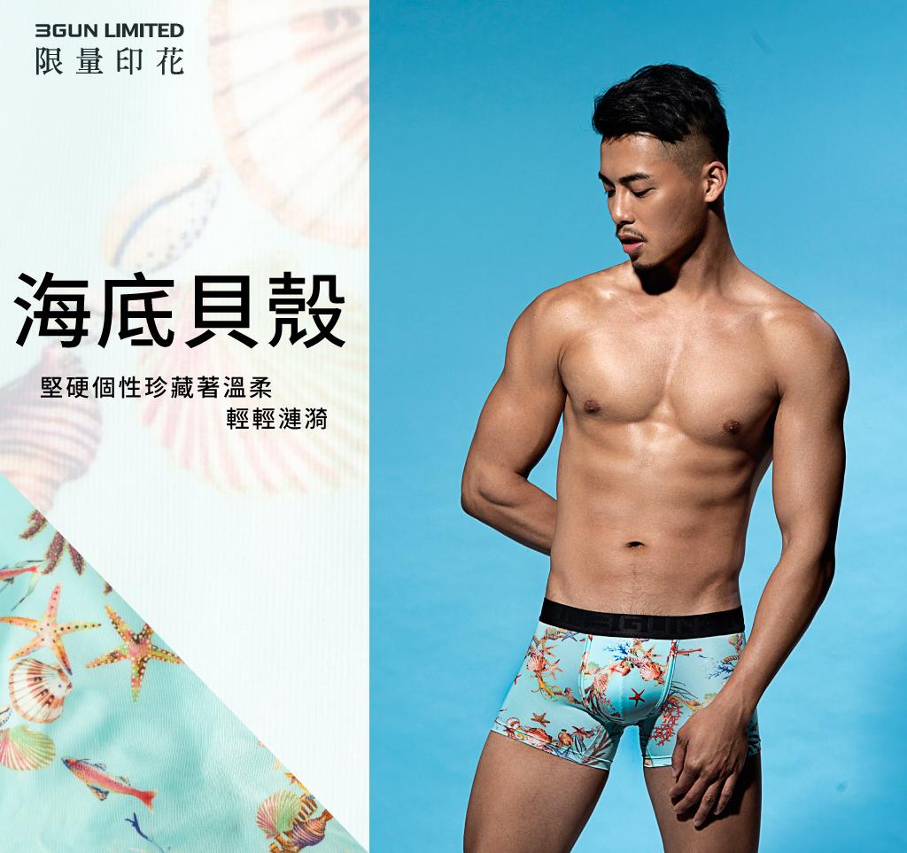 海底貝殼男永效吸排平口褲-限量印花-3GUN |男性時尚內衣褲MIT品牌