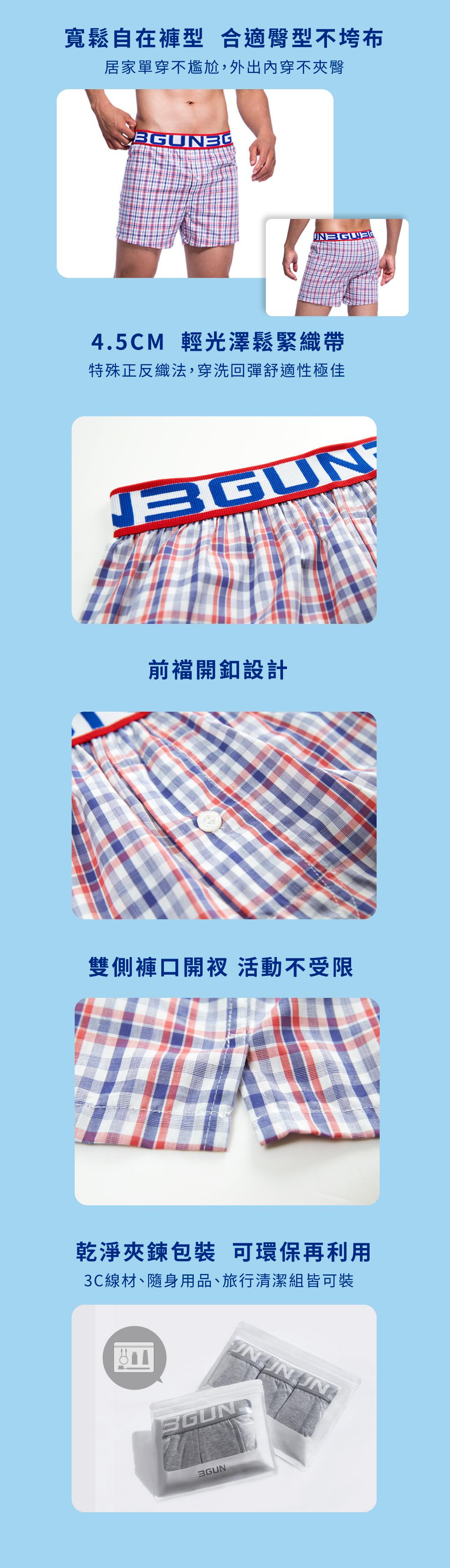 3GUN |男性時尚內衣褲MIT品牌-都會布褲-舒適純棉男平織四角平口褲