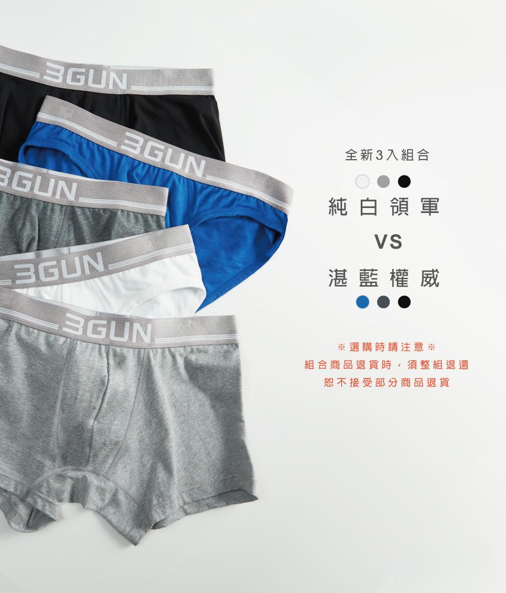 3GUN |男性時尚內衣褲MIT品牌-棉感-超值3入男彈力棉平口褲組