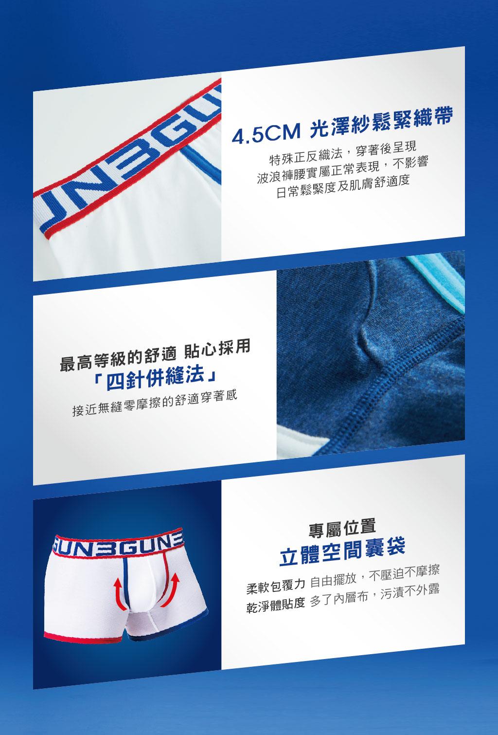 3GUN |男性時尚內衣褲MIT品牌-炫色動感-爬線聚焦男彈力棉平口褲