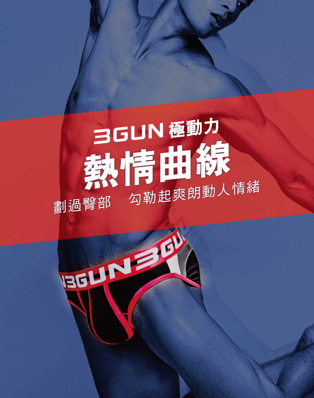 3GUN |男性時尚內衣褲MIT品牌-炫色動感-勾臀網眼男真快乾平口褲