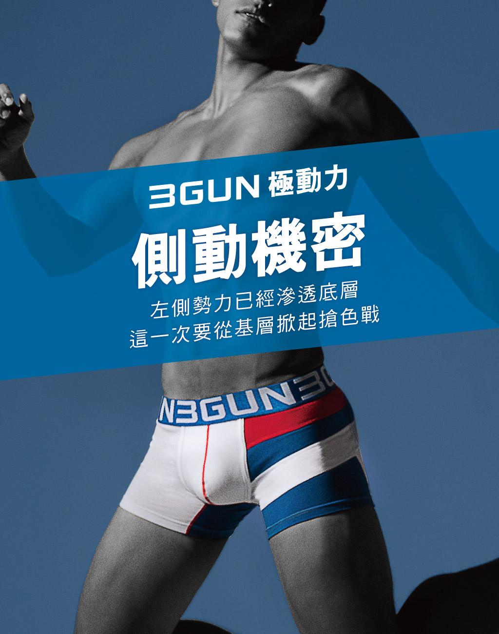 3GUN |男性時尚內衣褲MIT品牌-炫色動感-單邊剪接男剪接平口褲