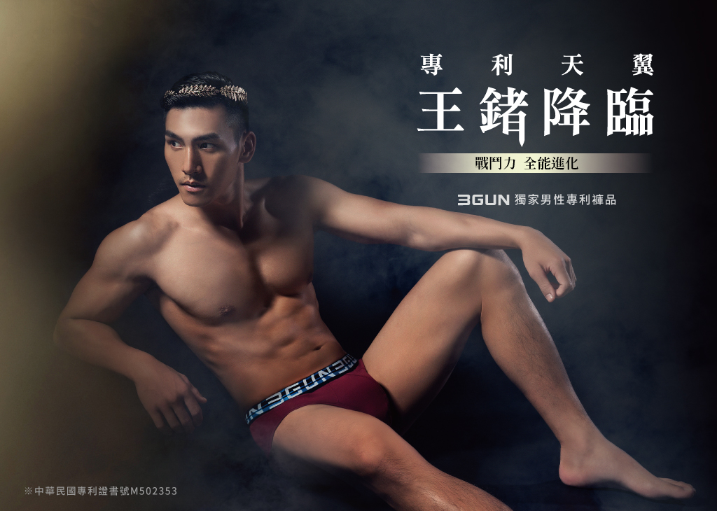制菌網眼男彈力棉平口褲-天翼.王鍺-3GUN |男性時尚內衣褲MIT品牌