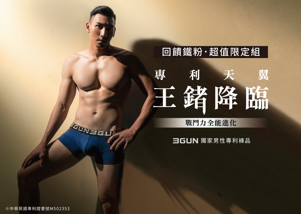 超值3入男彈力棉平口褲組-天翼.王鍺-3GUN |男性時尚內衣褲MIT品牌
