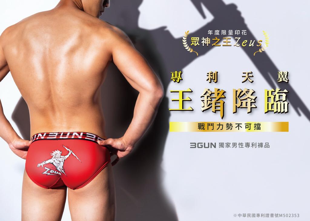眾神之王男永效吸排平口褲-天翼.王鍺-3GUN  男性時尚內衣褲MIT品牌