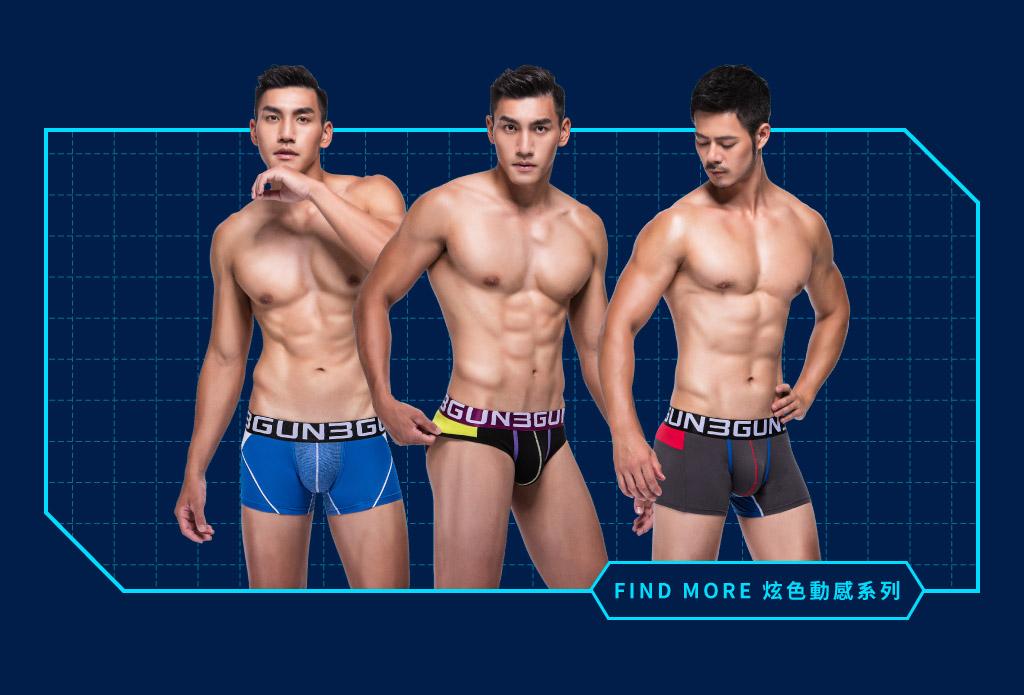 拼色剪接男真快乾平口褲-炫色動感-3GUN |男性時尚內衣褲MIT品牌