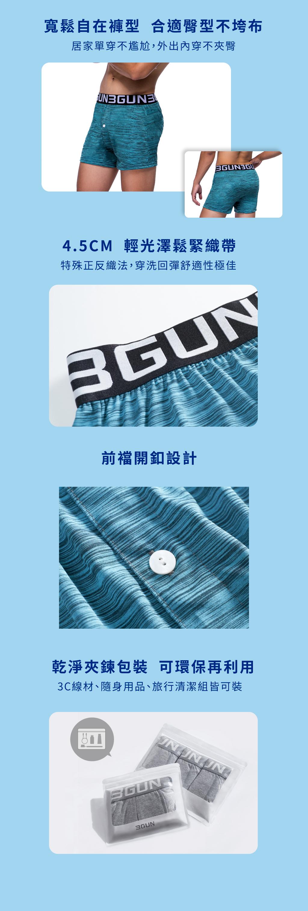 輕量快乾男寬鬆四角平口褲-BOXERS-3GUN |男性時尚內衣褲MIT品牌