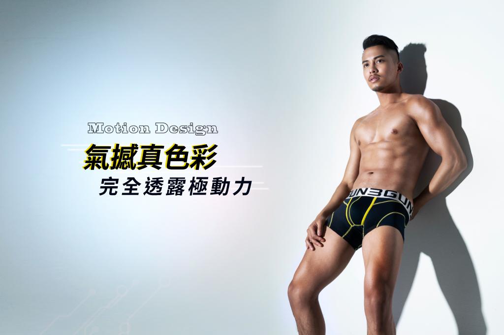 男真快乾平口褲-炫色動感-3GUN |男性時尚內衣褲MIT品牌