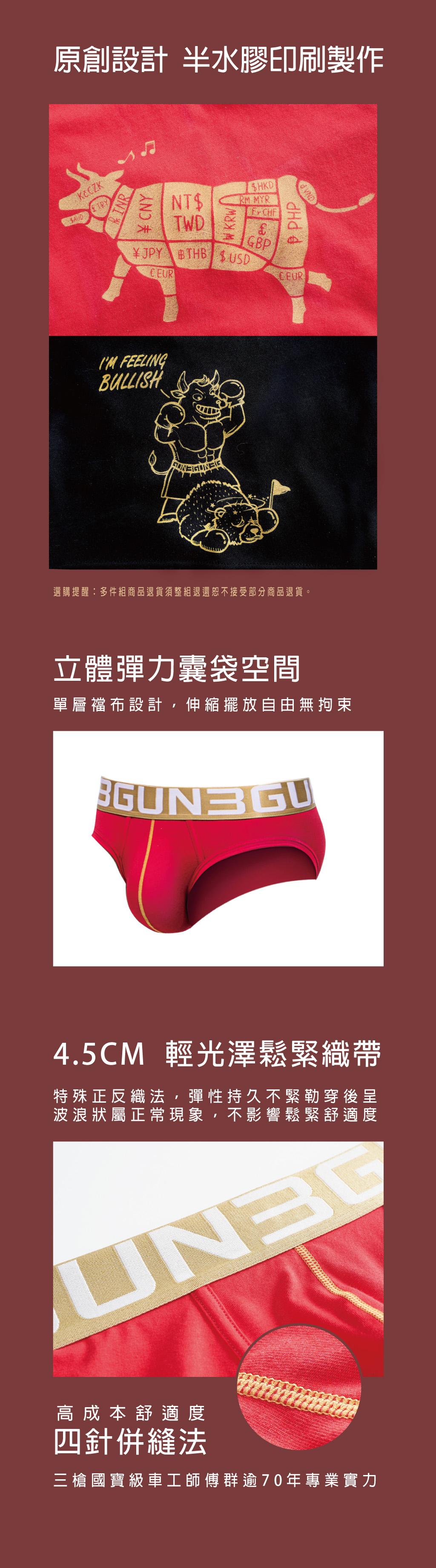 紅運男彈力棉平口褲組-棉感-3GUN  男性時尚內衣褲MIT品牌