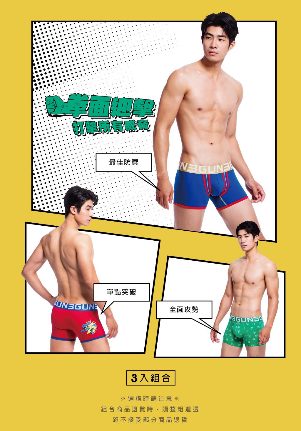 3GUN |男性時尚內衣褲MIT品牌-棉感-英雄印花男彈力棉平口褲組