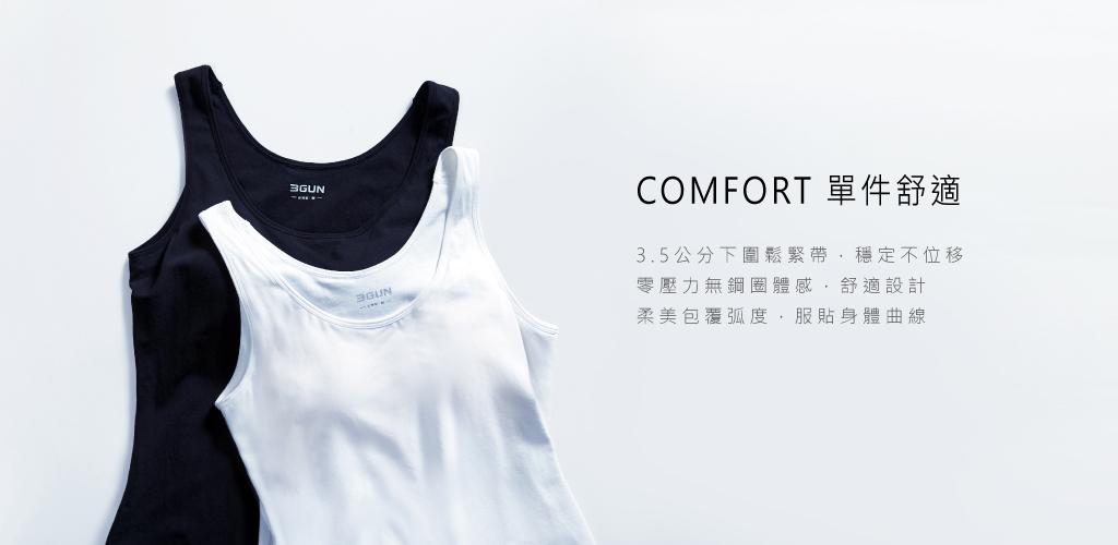 3GUN |男性時尚內衣褲MIT品牌-QUEEN-極棉女背心BRA