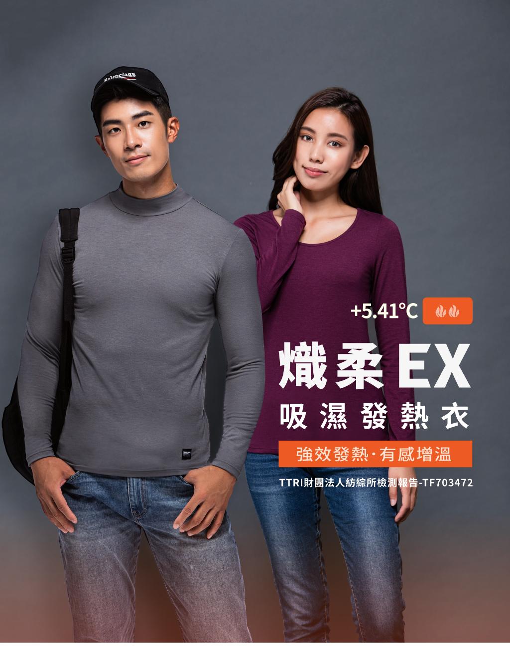 3GUN |男性時尚內衣褲MIT品牌-熾柔EX-真正發熱女保暖立領長袖衫